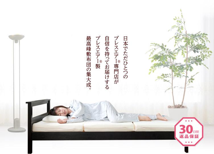 日本でただひとつのブレスエアー専門店が自信を持ってお届けするブレスエアー製最高峰敷布団の集大成。