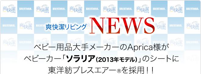 爽快潔リビングNEWS ベビー用品大手メーカーのAprica様がベビーカー「ソラリア(2013年モデル)」のシートに東洋紡ブレスエアーを採用されました!