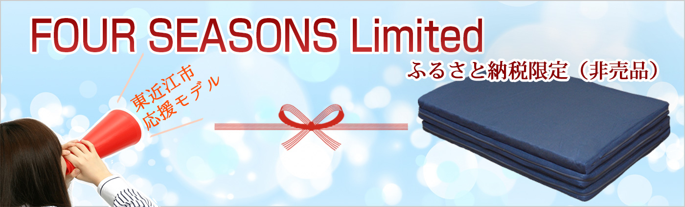 Four Seasons Limited トップ画像