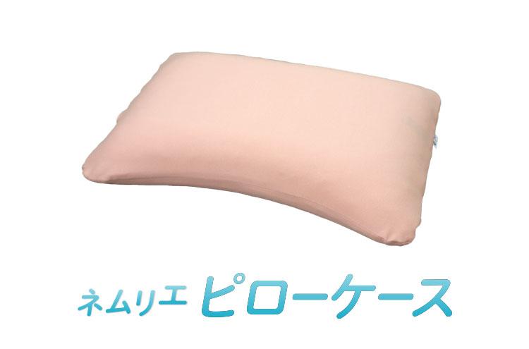 ネムリエピローケース(ピンク)