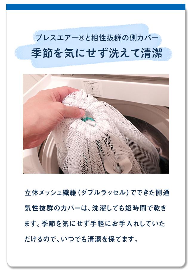 洗えて清潔