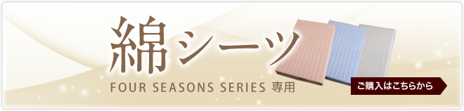 FOUR SEASONS PREMIUM専用 綿シーツ