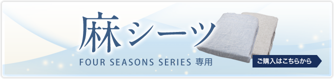 FOUR SEASONS PREMIUM専用 麻シーツ