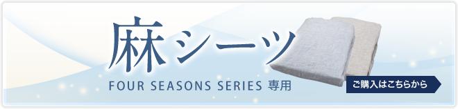 FOUR SEASONS PREMIUM専用 麻シーツ