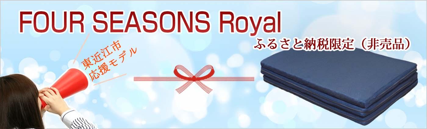 Four Seasons Royal トップ画像