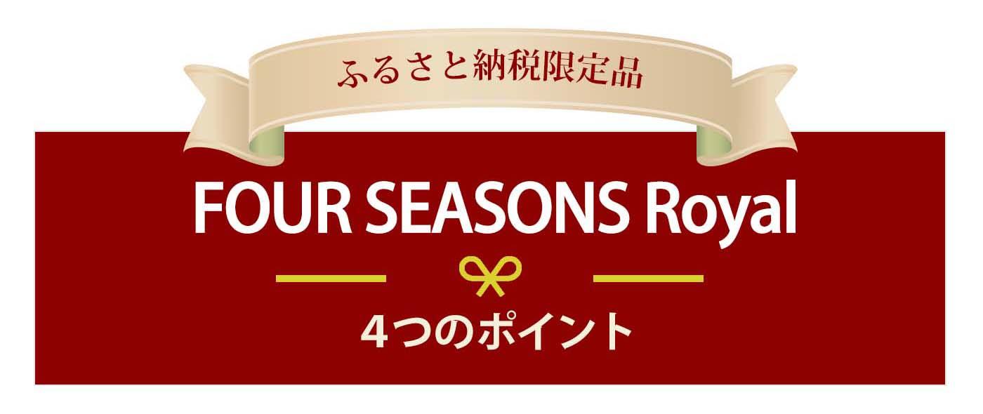 Four Seasons Royal 4つのポイント