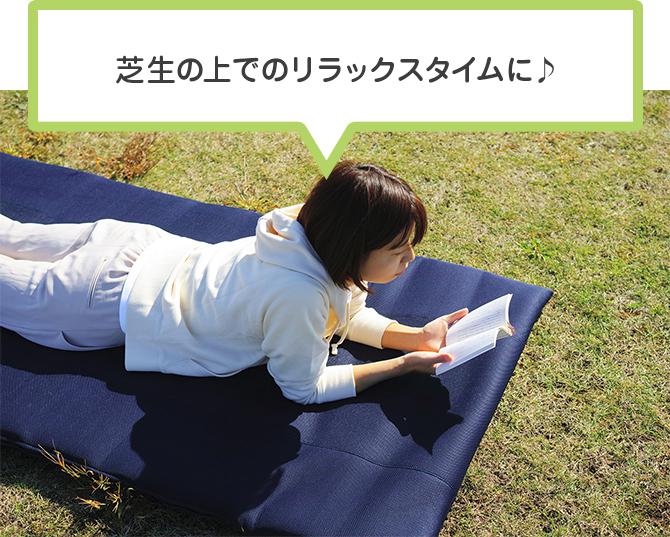 芝生の上でのリラックスタイムに♪