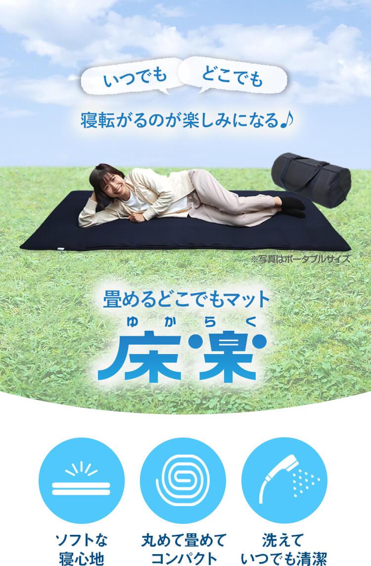 いつでもどこでも寝転がるのが楽しみになる♪畳めるどこでもマット床楽