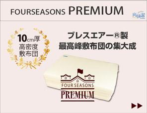 Premium商品へ