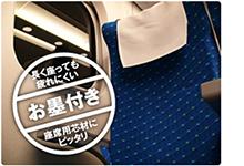 新幹線のシートにブレスエアー