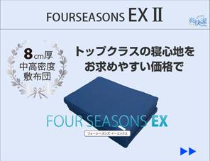 EX2商品へ