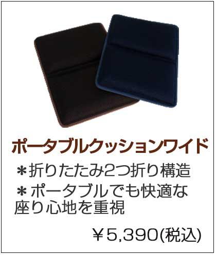 ポータブルクッションワイドへ portable02.jpg▲税込