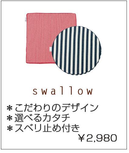 スワローへ