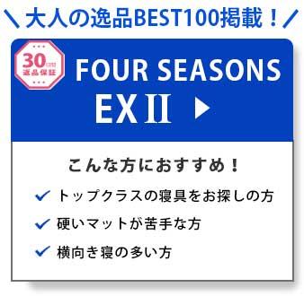 EX2へのボタン