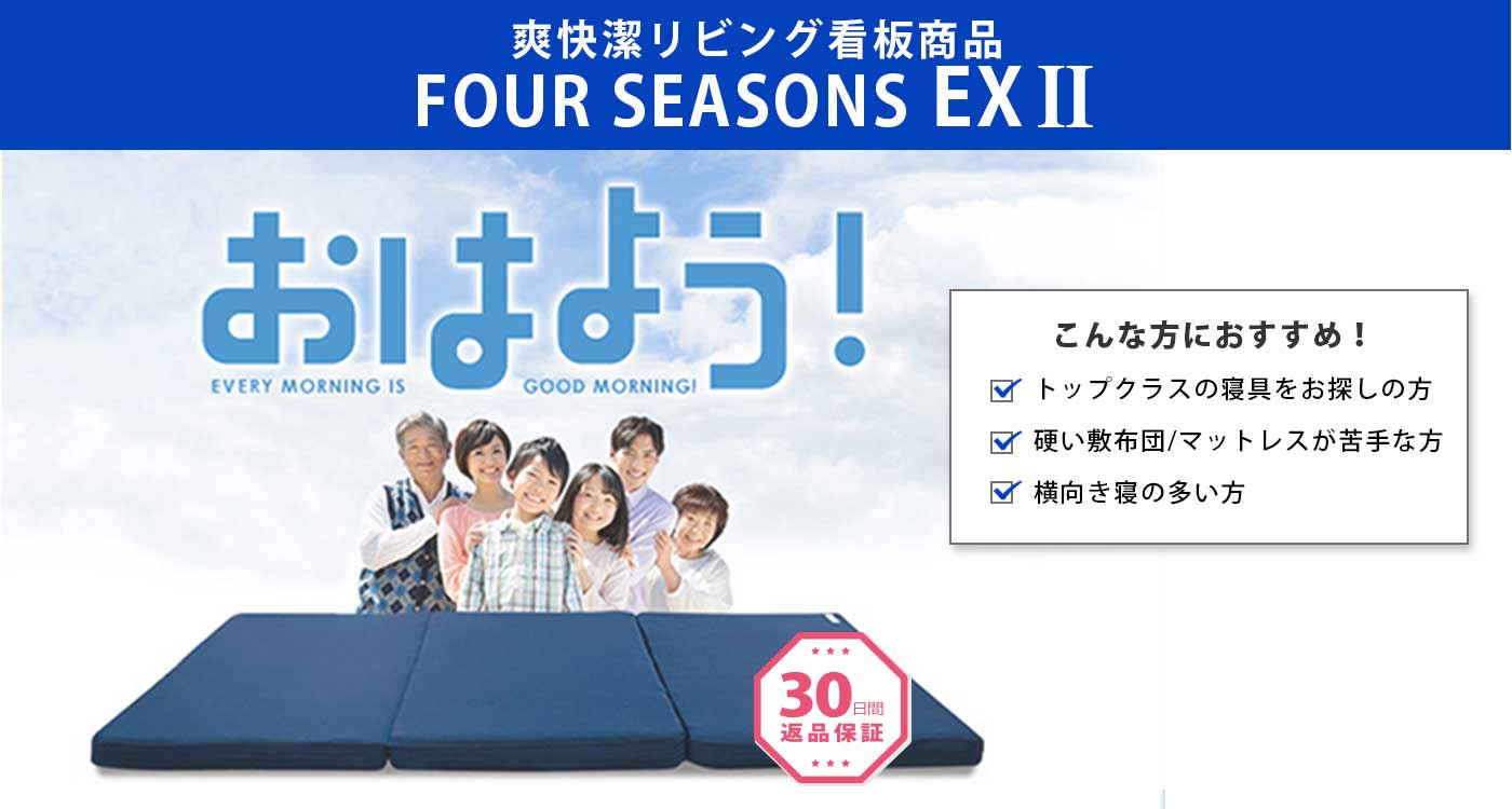 FOUR SEASONS EX2top
