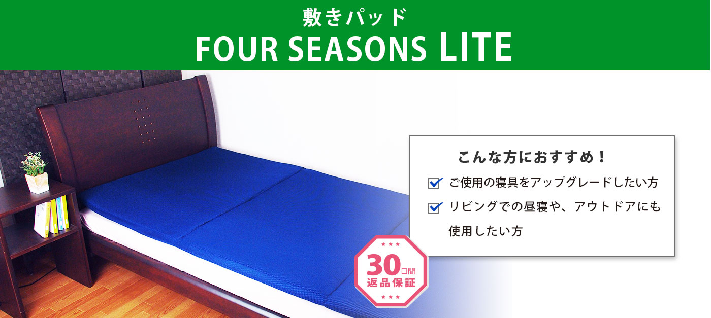 FOUR SEASONS LITEtop