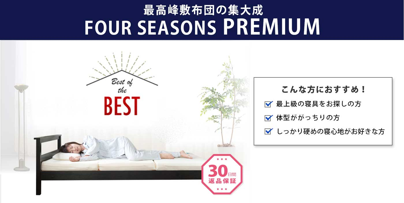 FOUR SEASONS PREMIUMtop