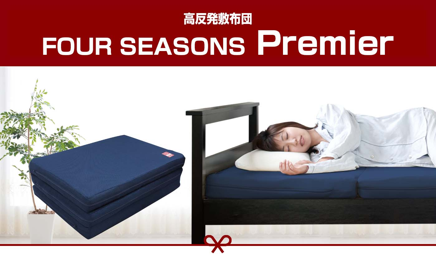 ふるさと納税FOUR SEASONS PREMIUM