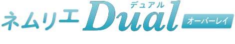 デュアルロゴ
