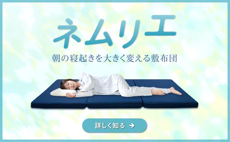 朝の寝起きを大きく変える敷布団