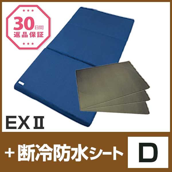 EX+断冷防水シートD