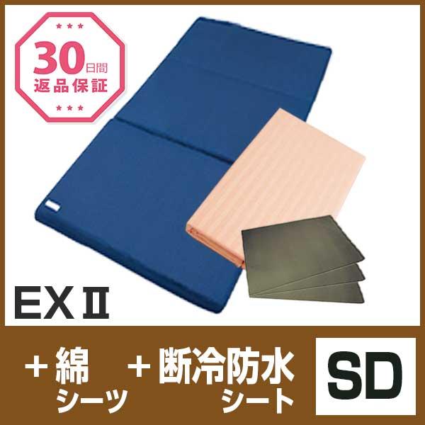 EX+綿シーツSD+断冷防水シート