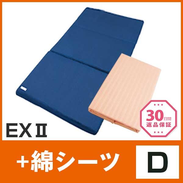 EX+綿シーツD+断冷防水シート
