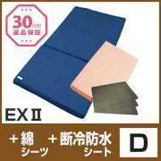 EX2ダブル