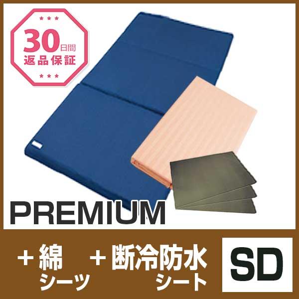 PREMIUM+麻SD+ケット