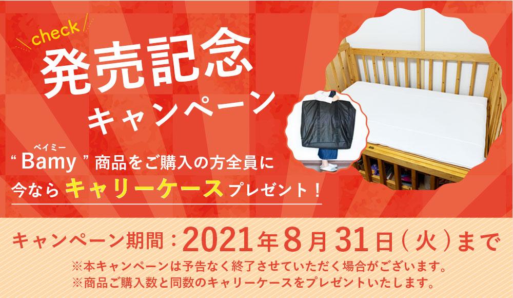 Bamy発売記念キャンペーン